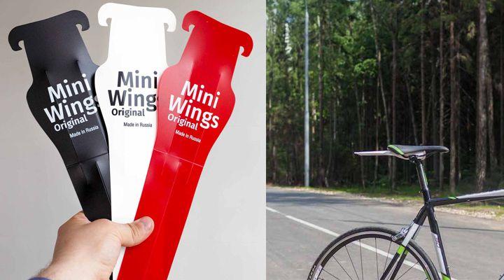 компактные крылья на велосипед